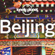 Beijing Hikers in Lonely Planet, 2017/05