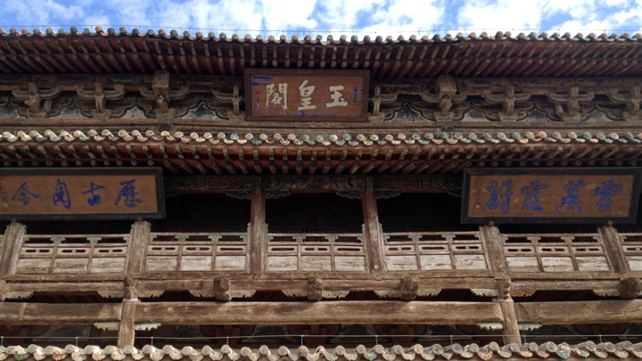 The wooden roof and eaves of Jade Emperor Pavilion