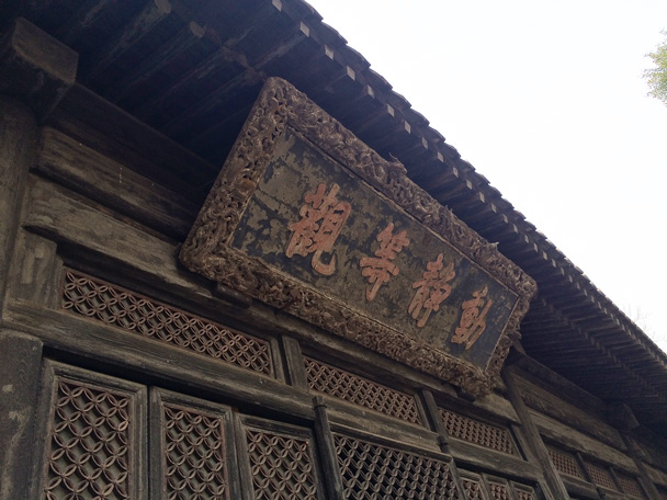 One of the buildings on the grounds of the Temple of Enlightenment - Walk Down the Incense Trail hike, 2014/10/23