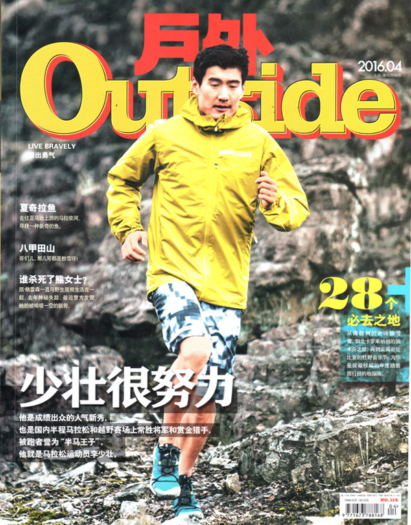 Magazine cover, April 2016 issue - Huijie in Outside Magazine, 2016/4