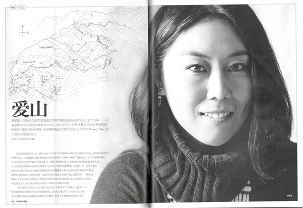 Pages 1–2 - Huijie in Outside Magazine, 2016/4