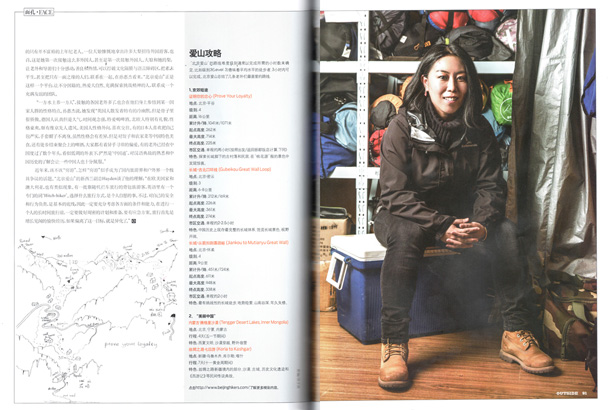 Pages 5–6 - Huijie in Outside Magazine, 2016/4