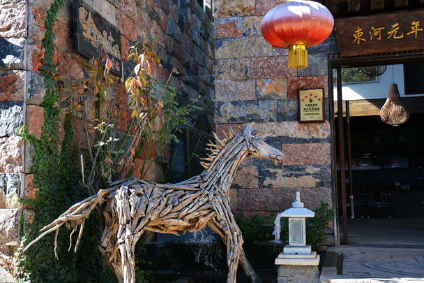 The ancient Horse and Tea Road went through this area, and the wooden horse here commemorates that - Lijiang and Shangri-La, Yunnan Province, November 2016