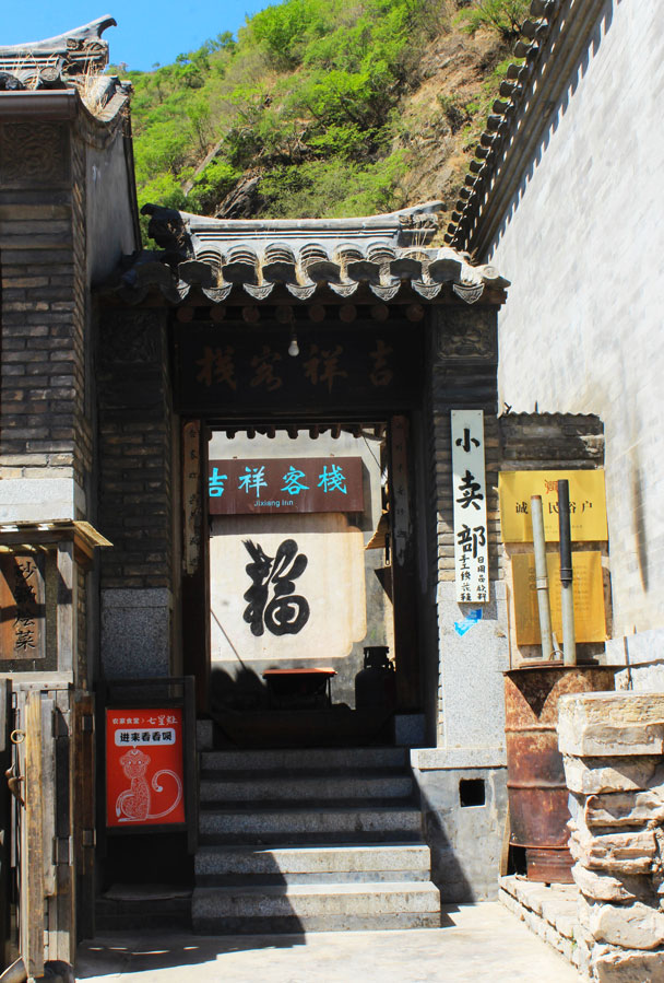 The entrance to one of the courtyards - Ming Village Day Trip, 2017/5/07