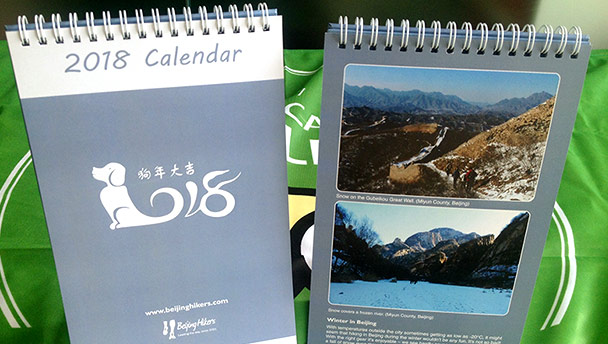 Beijing Hikers 2018 calendar