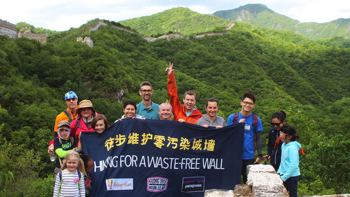 Waste-Free Great Wall, 2019/05/19