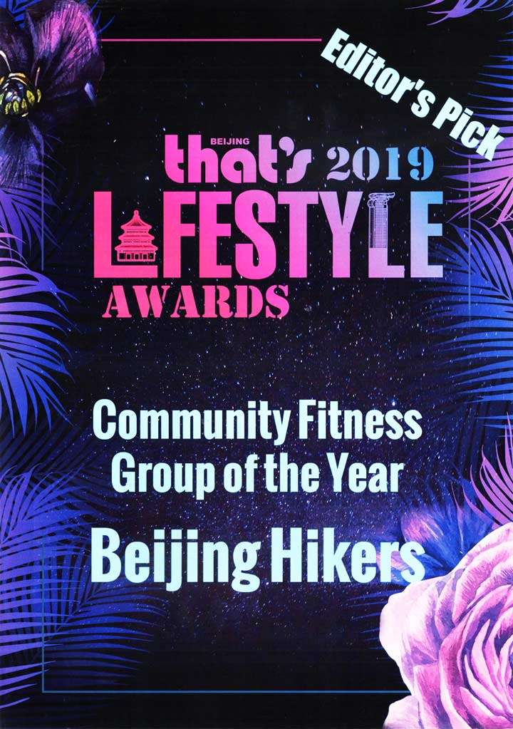 Beijing's Community Fitness Group of the Year