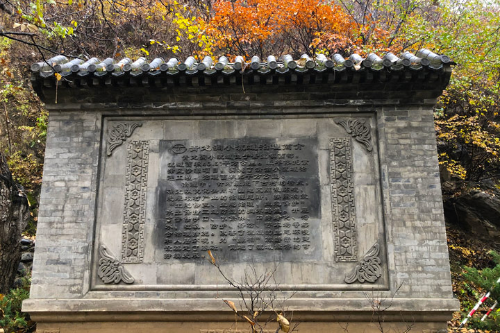 Cuandixia Village day trip, 2019/11/03 photo #3