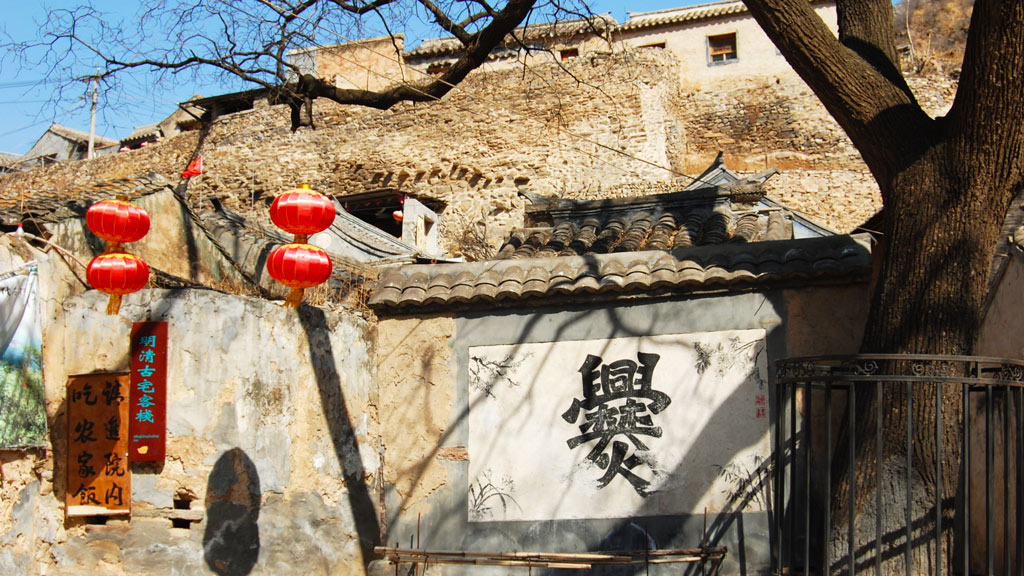 Cuandixia Ming Village | The complicated 'cuan' character, seen on a wall of a courtyard house in the village